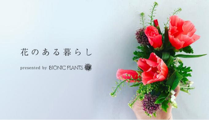weeklyflower_公式1