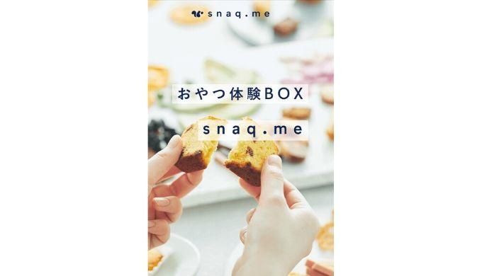 おやつ体験BOX