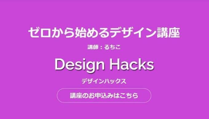 designhacks講座