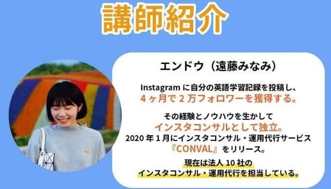 instagramhacks講師紹介