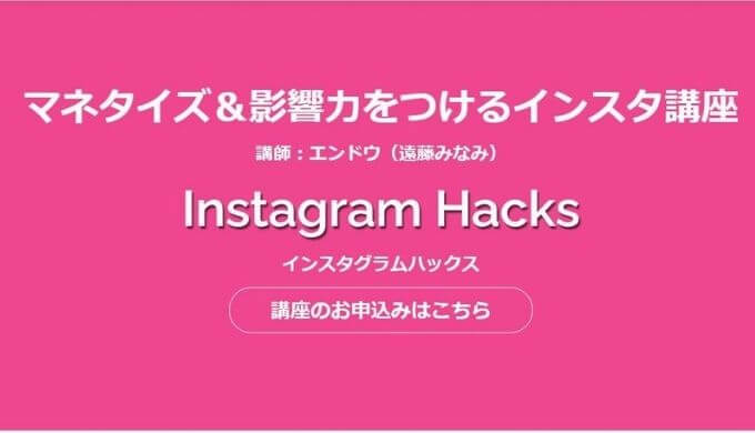 instagramhacks紹介ページ