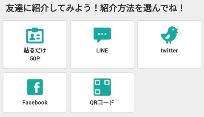 モッピー友達紹介画面1