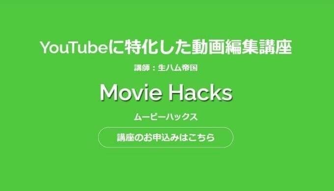 moviehacksの講座の画像