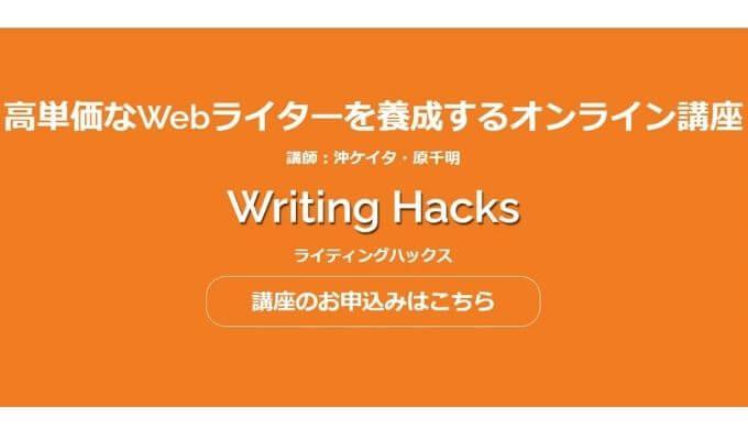 writinghacksの紹介