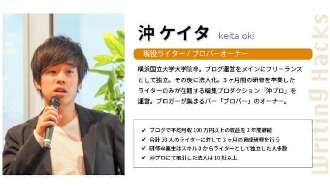 writinghacksの沖ケイタさん