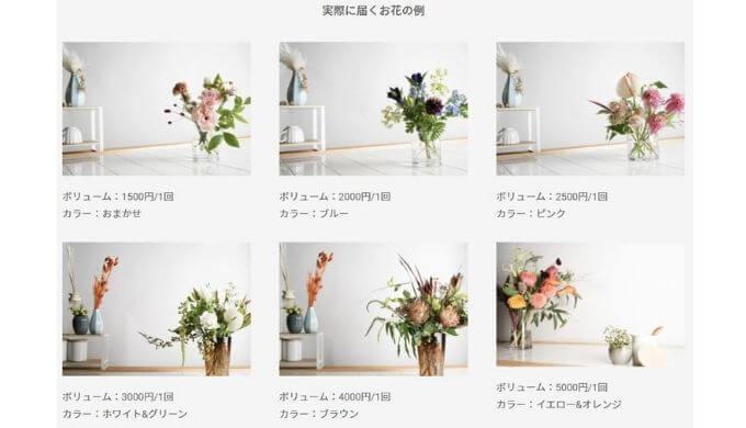 HitoHanaで届くお花