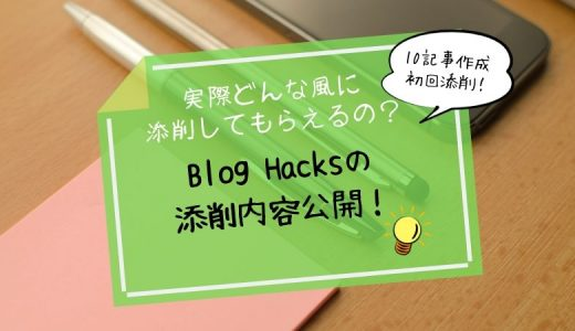 BlogHacks(ブログハックス)の初回記事添削内容を公開!