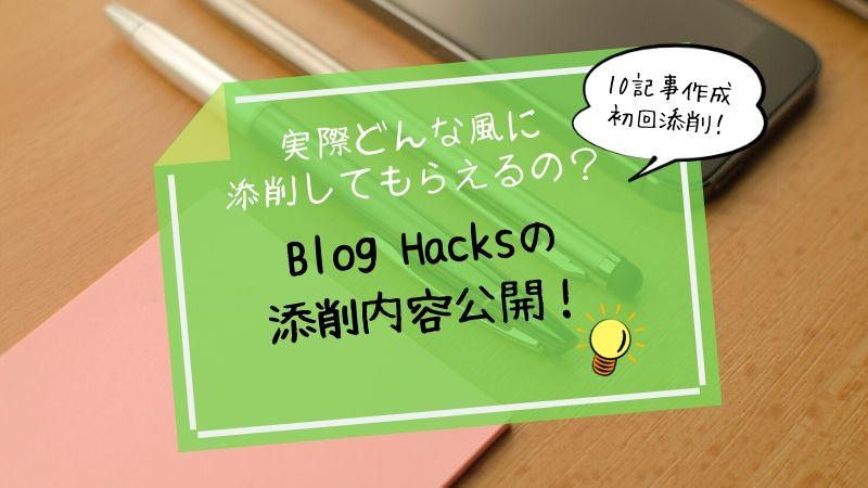 bloghacks添削