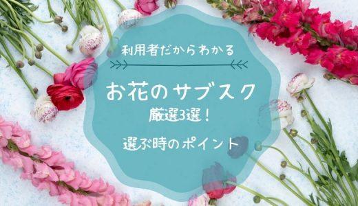 お花のサブスクリプション厳選3選!購入者が実感した選ぶ時の8個のポイント