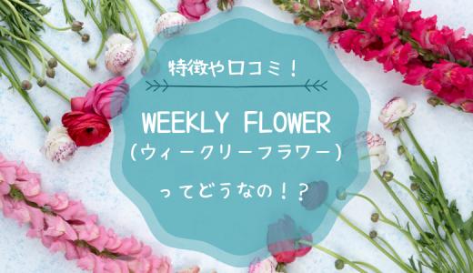 ウィークリーフラワーってどうなの?購入して届いたお花の感想や口コミ