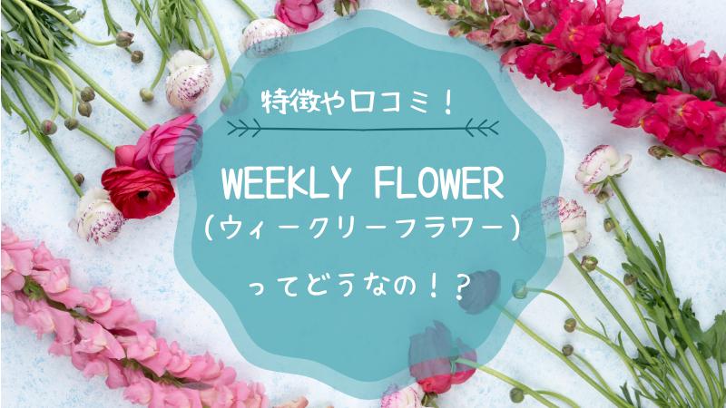 weeklyflower