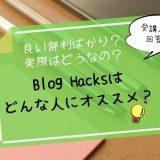 bloghacks