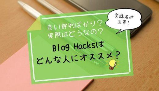 【徹底解説】Blog Hacks(ブログハックス)の評判と4つの注意点!