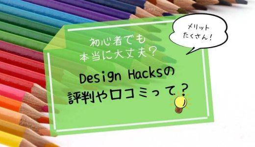 designhacks