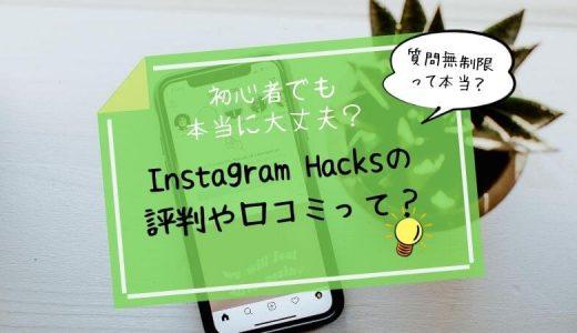 【注意!】Instagram Hacksの評判や口コミと受講レビュー