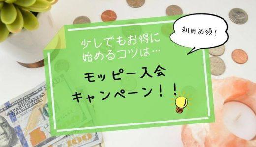 【それ以外なし】モッピー(moppy)の登録は入会キャンペーン経由が必須!