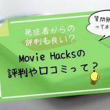 moviehacksの評判や口コミって?