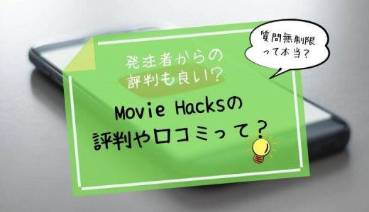 【受講前に必読】MovieHacks(ムービーハックス)の評判や口コミと注意点