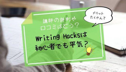 【注意!】Writing Hacks(ライティングハックス)は初心者でも稼げるようになるの?