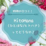 HitoHana