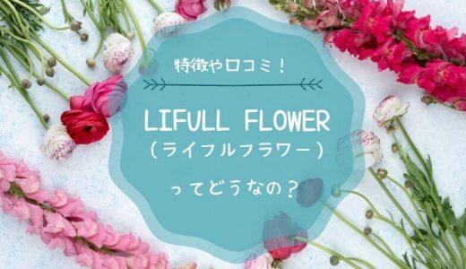 LIFULL  FLOWERの口コミや評判って?サービスや特徴を徹底解説!