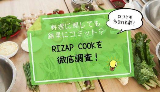 RIZAP COOKが料理を習いたい人に選ばれる理由を徹底解説!