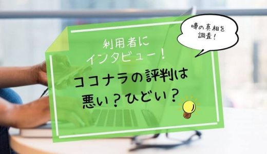 【レビューあり】ココナラの評判は悪い?ココナラはひどいという意見が目につく理由!