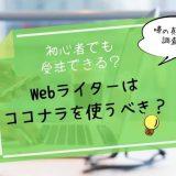 webライターはココナラを使うべき?