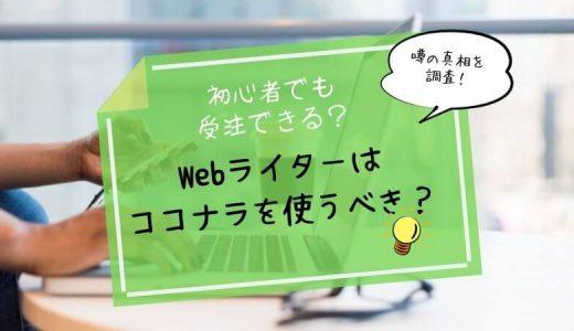ココナラはWebライター初心者でも受注できる理由と利用する3つのメリット!