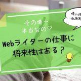 Webライターの仕事に将来性はある?