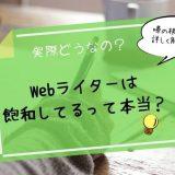 Webライターは飽和してるって本当?