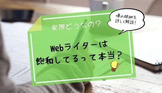 Webライターは飽和している?初心者ライターが活躍する4つの方法!