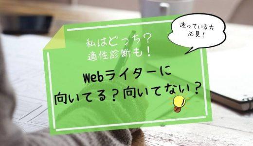 【必見】Webライターに向いている人・向いていない人の特徴とは?