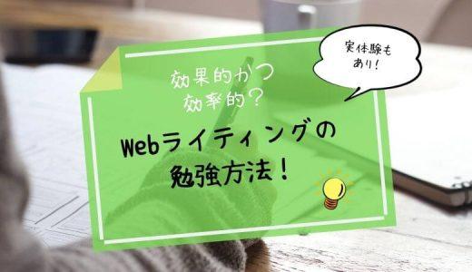 Webライティングの勉強方法は?効果的・効率的な4つのやり方を紹介