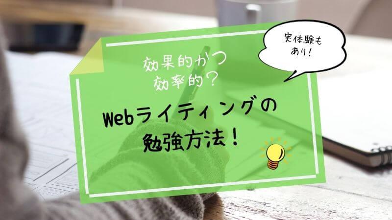 webライティング勉強方法